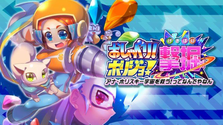 【おしゃべり!ホリジョ!撃掘】Nintendo Switchから爽快シューティングがリリース!