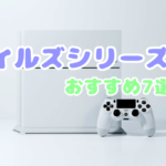 PS4の写真