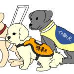 補助犬のイラスト